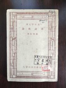 唐诗概论(新中学文库)1947年2月3版