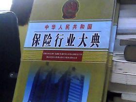 中华人民共和国 保险行业大典(一)