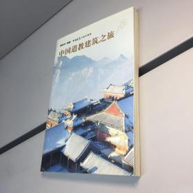 中国道教建筑之旅  【一版一印 9品 +++ 正版现货 自然旧 多图拍摄 看图下单】