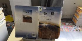 9787504167200物理八年级上册 书籍较旧 如图所示