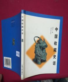 中国收藏史话
