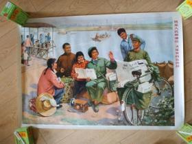 年画-即是人民的邮递员又是党的宣传员