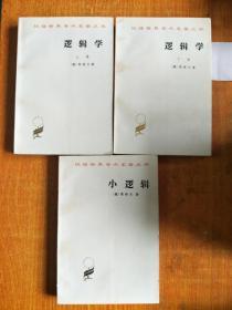 汉译世界学术名著丛书:逻辑学上下卷、小逻辑,三本合售