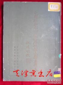 中国驻外各公、大使馆历任馆长衔名年表(清末至民国时期)