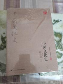 柳诒徵:中国文化史套装全3册柳诒徵