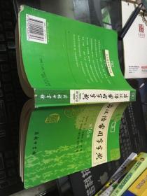 古汉语常用字字典(第16版)