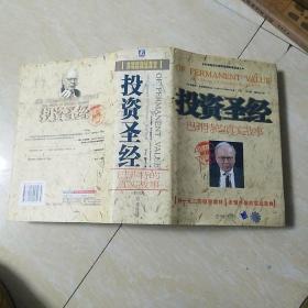 投资圣经:巴菲特的真实故事【精装16开,巨厚】