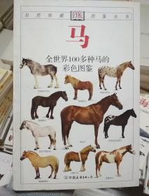 马:全世界100多种马匹的彩色图鉴