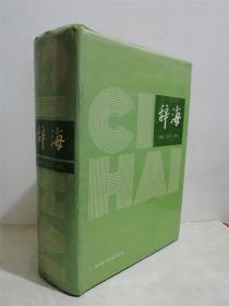 辞海 1979版 缩印本