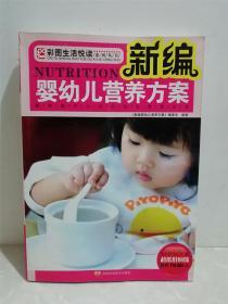 新编婴幼儿营养方案