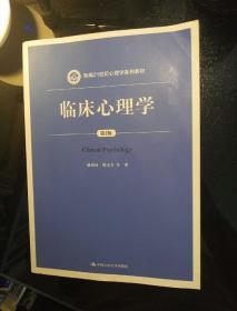 临床心理学(第2版)/新编21世纪心理学系列教材