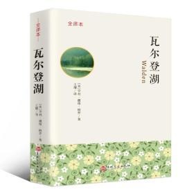 瓦尔登湖全译本