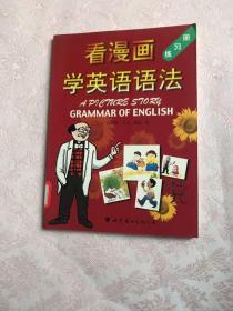 看漫画学英语语法(练习册)
