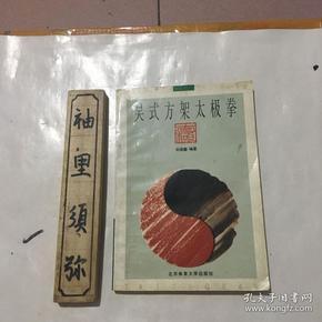 吴式方架太极拳