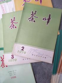 茶叶》1979年2-3.,1980年1-3,1981年1-4,1982年1.3。1983年1.3-4。1984年3,1985年2-4,1986年1-4,1987年1,1988年1,1990年1,1992年1.4,1993年4,1997年2,1998年1,共38本合售,见描述