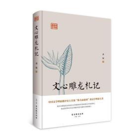 鸿儒国学讲堂—文心雕龙札记