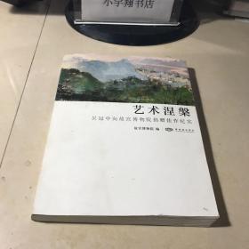 艺术涅槃:吴冠中向故宫博物院捐赠佳作纪实