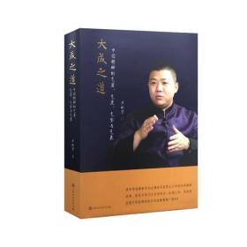 大成之道:中国精神的气质、气度、气势与气象