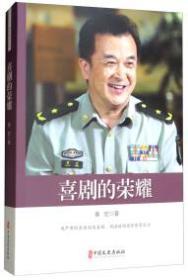 政协委员文库:喜剧的荣耀9787520501644(149-3-1)