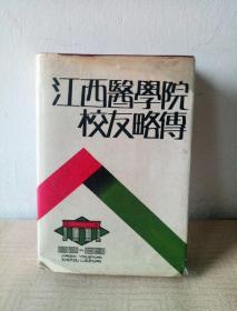 江西医学院校友略传