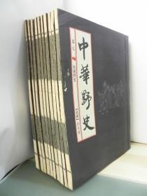 中华野史(全十卷)