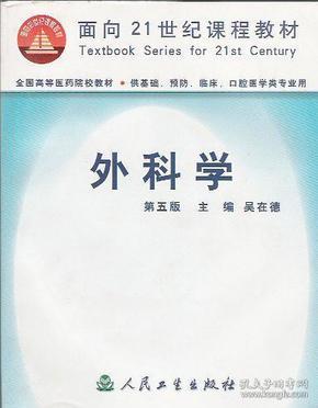 外科学  第五版