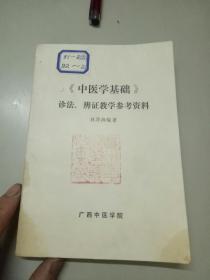 《中医学基础》诊法、辩证教学参考资料