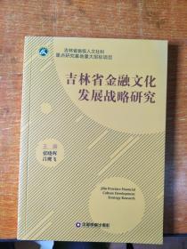 吉林省金融文化发展战略研究 新书