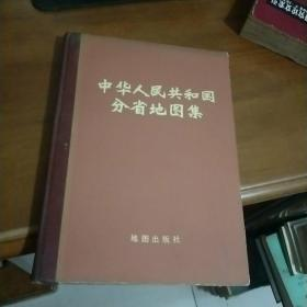 中华人民共和国分省地图集 1974年