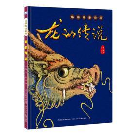 龙族故事新编:龙的传说