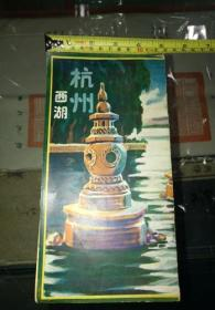 杭州西湖民国二十四年六月欢迎美国经济考察团中英文
