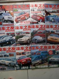 汽车之友  2003年第1--12期全