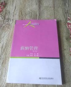 薪酬管理(第2版)/21世纪高职高专精品教材·人力资源管理专业