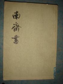 《南齐书》第三册 中华书局 原版书 馆藏 书品如图.