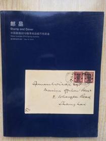 365《中国嘉德2016年春季邮品拍卖图录》2016年5月18日.50元