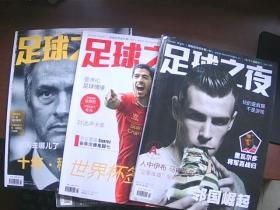 足球之夜 2014 年第1,3,4期共3册合售