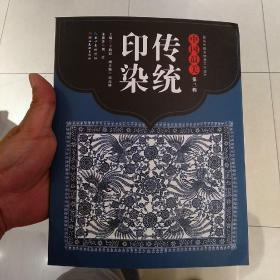 中国最美(第三辑)传统印染