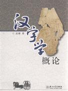 汉字学概论