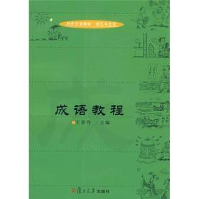成语教程 复旦大学出版社 王景丹  9787309059939