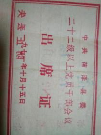 中共菏泽县委干部会议出席证
