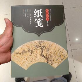 中国最美(第三辑)纸笺
