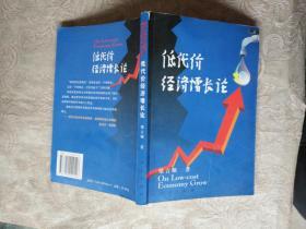 《低代价经济增长论》作者签名赠送版!作者、出版社、年代品相、详情见图!铁橱内