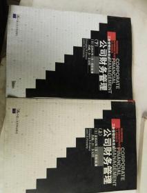 公司财务管理(上下)--工商管理经典译丛