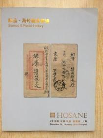 366《泓盛2016年秋季邮品-海外藏家专场拍卖图录》2016年12月15日.40元