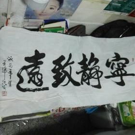 王虎江书法 中国仿毛体第一人 北京书协副主席