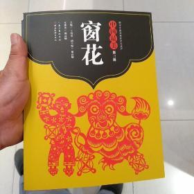 中国最美(第三辑)窗花