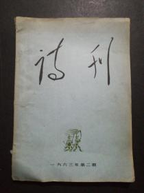 诗刊(1963年第2期)
