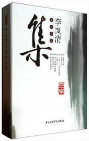 李岚清音乐作品集