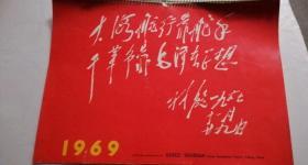 1969年挂历 林彪题词 共15张 保真