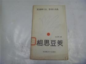 相思豆莢(作者簽贈本,趙瑞蕻鈐印本)